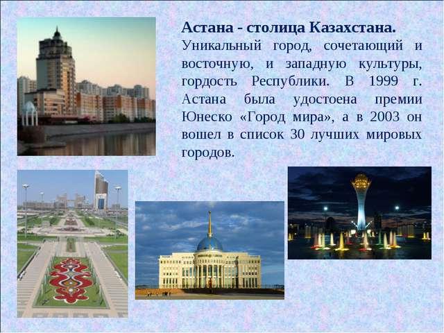 Астана - столица Казахстана. Уникальный город, сочетающий и восточную, и запа...