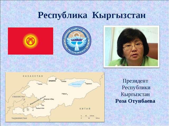 Республика Кыргызстан Президент Республики Кыргызстан Роза Отунбаева