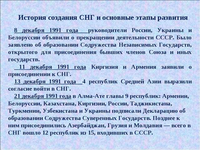 История создания СНГ и основные этапы развития 8 декабря 1991 года руководите...