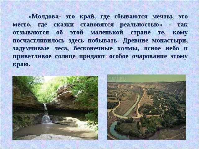 «Молдова- это край, где сбываются мечты, это место, где сказки становятся реа...