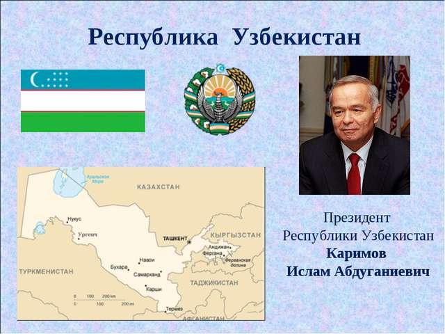 Республика Узбекистан Президент Республики Узбекистан Каримов Ислам Абдугание...