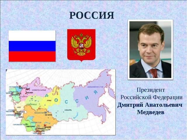 РОССИЯ Президент Российской Федерации Дмитрий Анатольевич Медведев