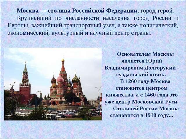 Основателем Москвы является Юрий Владимирович Долгорукий - суздальский князь....
