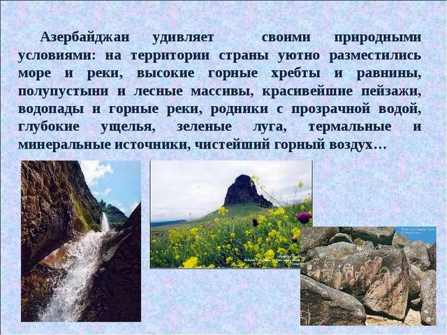 Азербайджан удивляет своими природными условиями: на территории страны уютно...