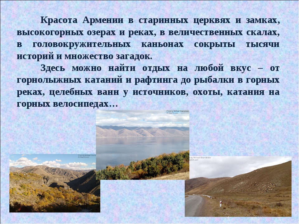 Красота Армении в старинных церквях и замках, высокогорных озерах и реках, в...