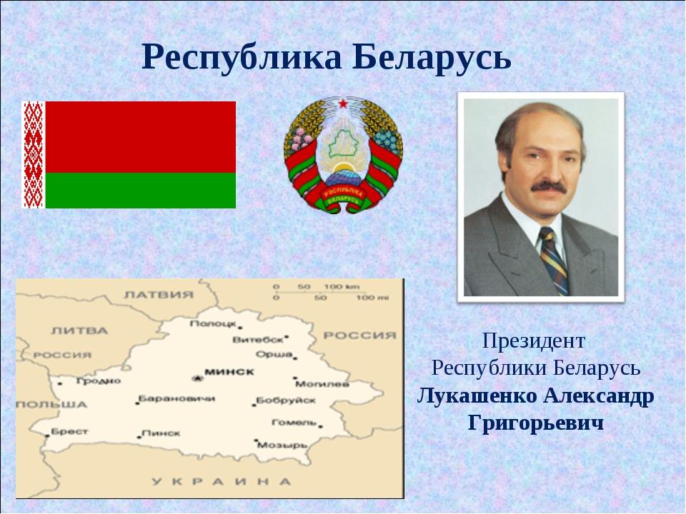 Республика Беларусь Президент Республики Беларусь Лукашенко Александр Григорь...