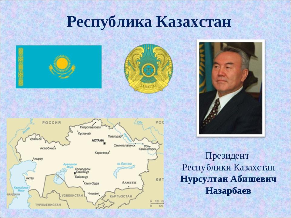 Республика Казахстан Президент Республики Казахстан Нурсултан Абишевич Назарб...