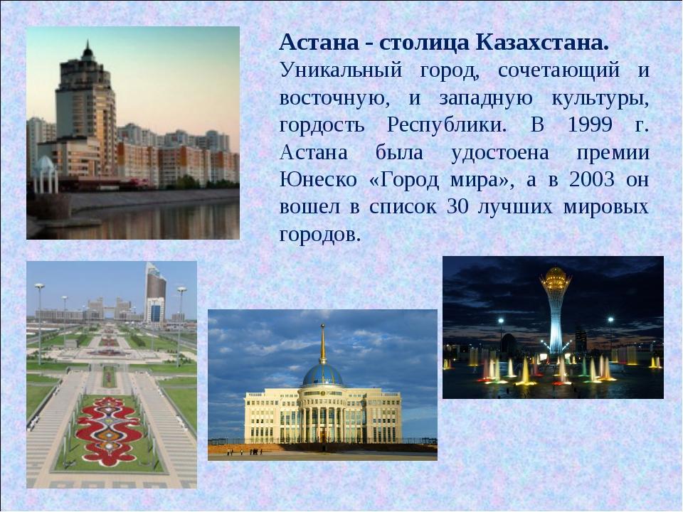 Реферат астана на казахском