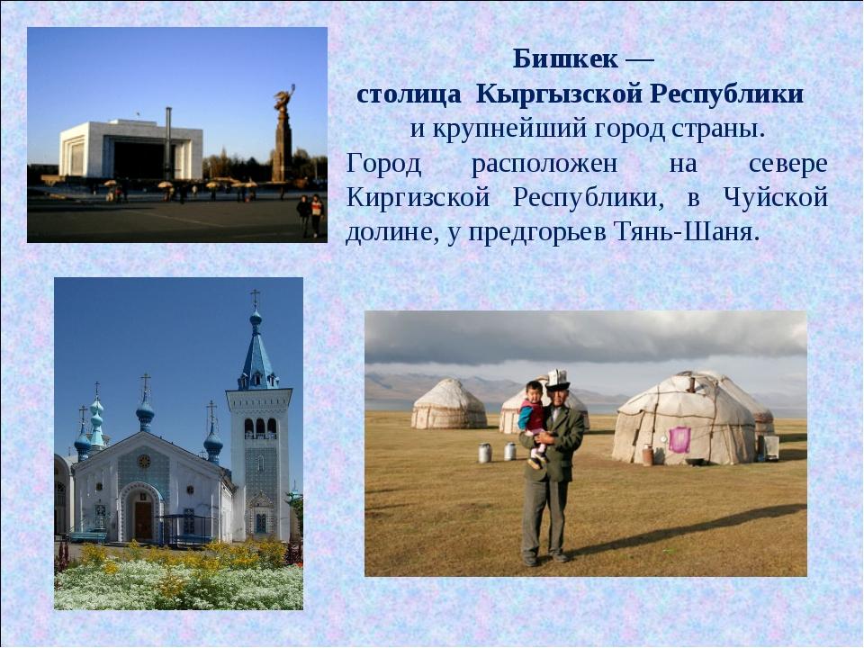 Бишкек — столица Кыргызской Республики и крупнейший город страны. Город распо...