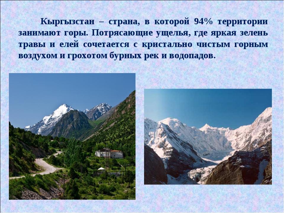 Кыргызстан – страна, в которой 94% территории занимают горы. Потрясающие ущел...