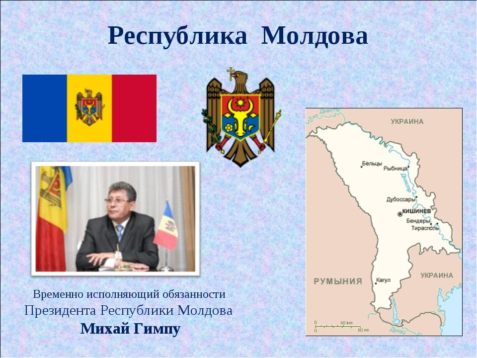 Республика Молдова Временно исполняющий обязанности Президента Республики Мо...