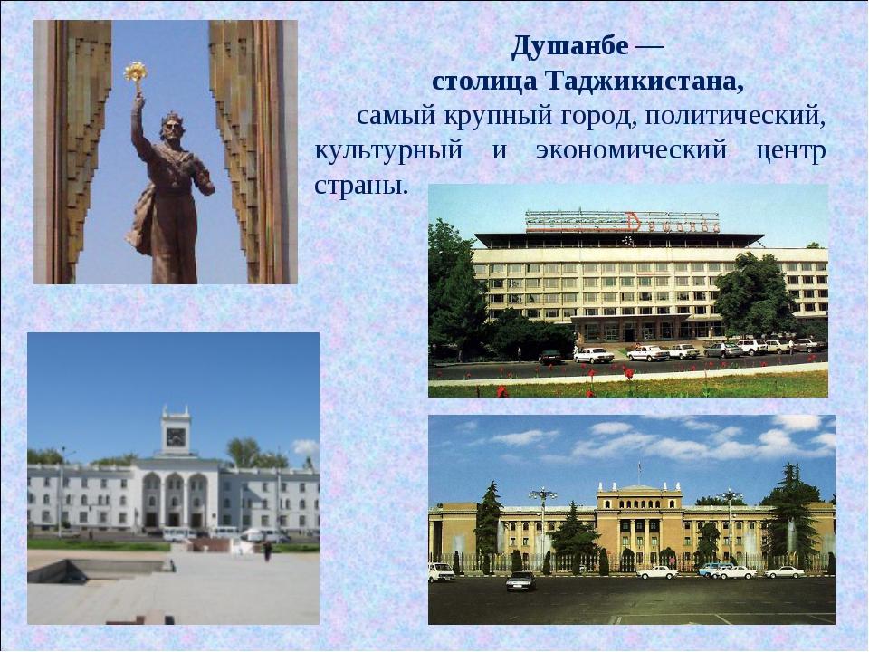 Душанбе — столица Таджикистана, самый крупный город, политический, культурный...