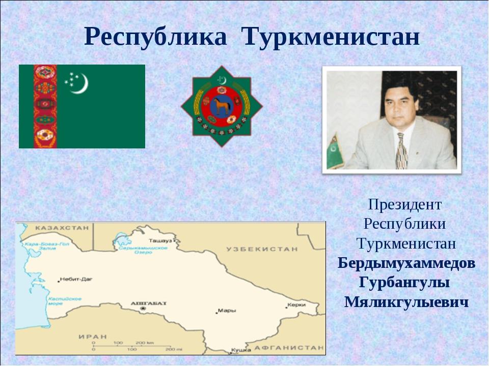 Республика Туркменистан Президент Республики Туркменистан Бердымухаммедов Гу...