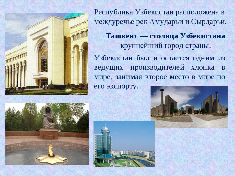 Республика Узбекистан расположена в междуречье рек Амударьи и Сырдарьи. Узбек...