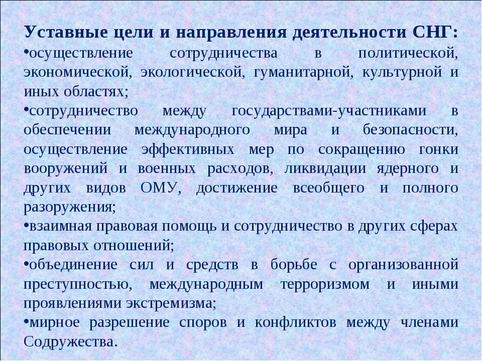 Уставные цели и направления деятельности СНГ: осуществление сотрудничества в...