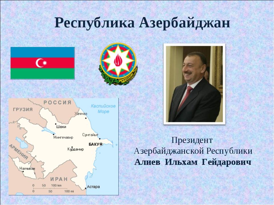 Республика Азербайджан Президент Азербайджанской Республики Алиев Ильхам Гейд...