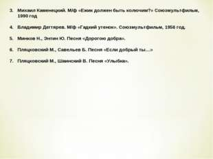 Михаил Каменецкий. М/ф «Ежик должен быть колючим?» Союзмультфильм, 1990 год 4