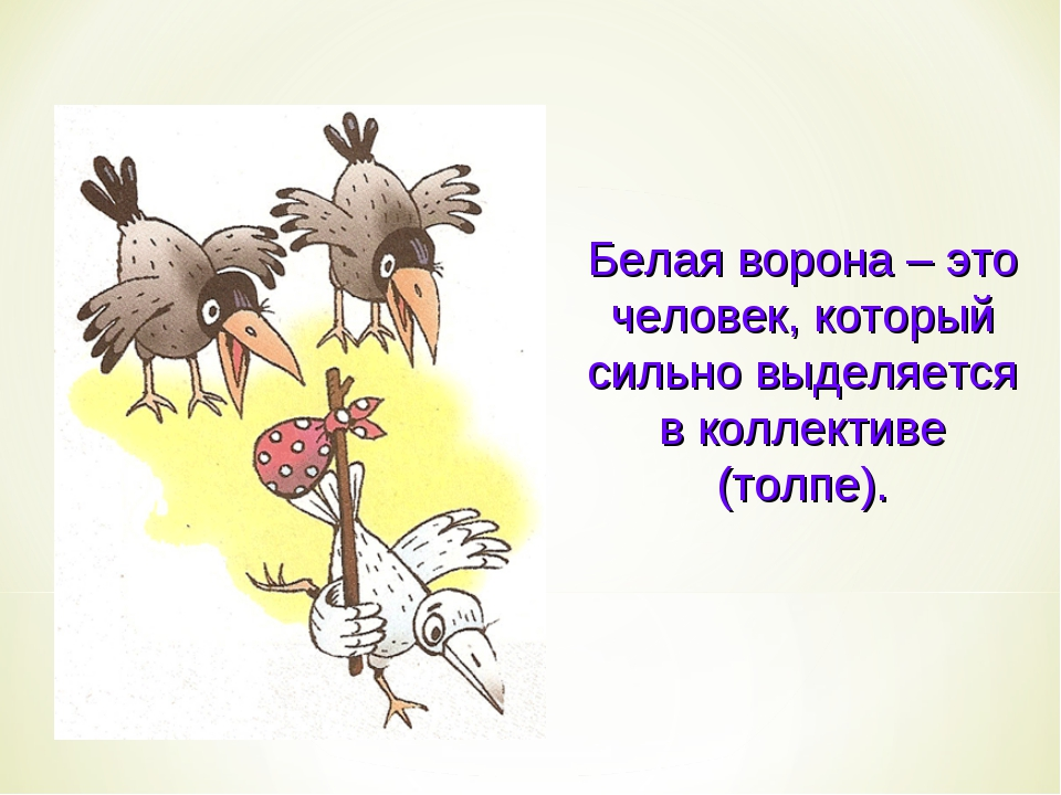 Белая ворона – это человек, который сильно выделяется в коллективе (толпе).