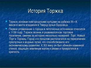 История Торжка Торжок основанновгородскими купцамина рубеже IX—X вековв ме