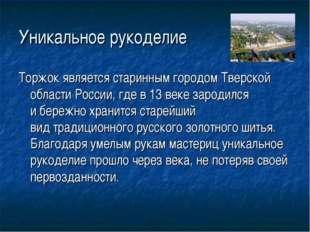 Уникальное рукоделие Торжок является старинным городом Тверской области Росси