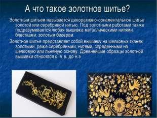 А что такое золотное шитье? Золотным шитьем называется декоративно-орнаментал
