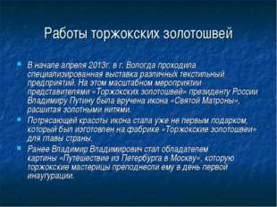 Работы торжокских золотошвей В начале апреля 2013г. вг. Вологда проходила сп