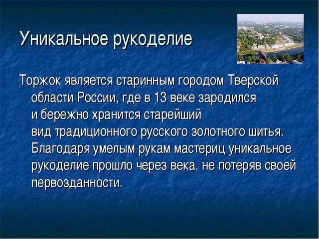 Уникальное рукоделие Торжок является старинным городом Тверской области Росси...