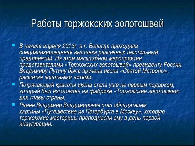 Работы торжокских золотошвей В начале апреля 2013г. вг. Вологда проходила сп...