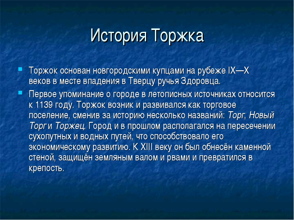 История Торжка Торжок основанновгородскими купцамина рубеже IX—X вековв ме...