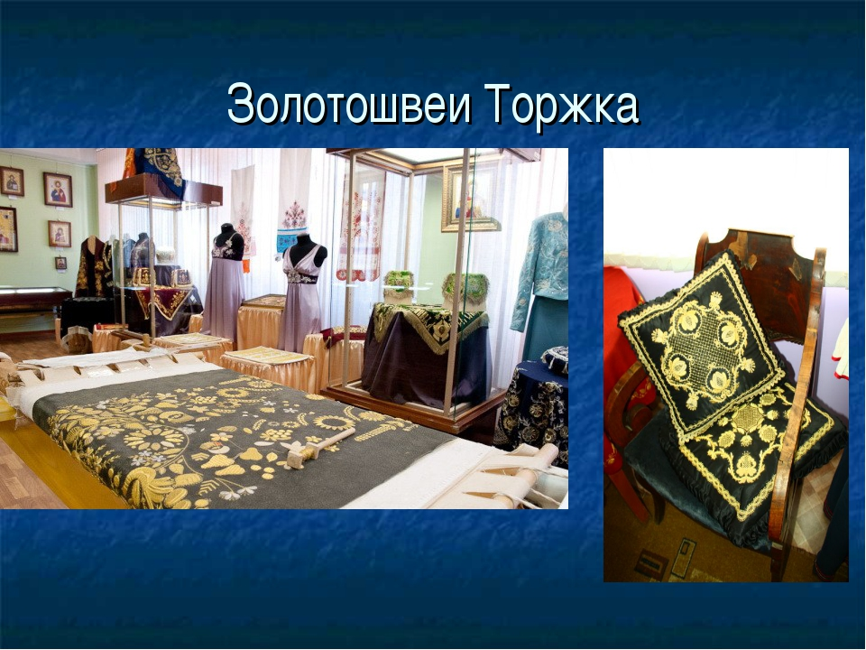 Золотошвеи Торжка