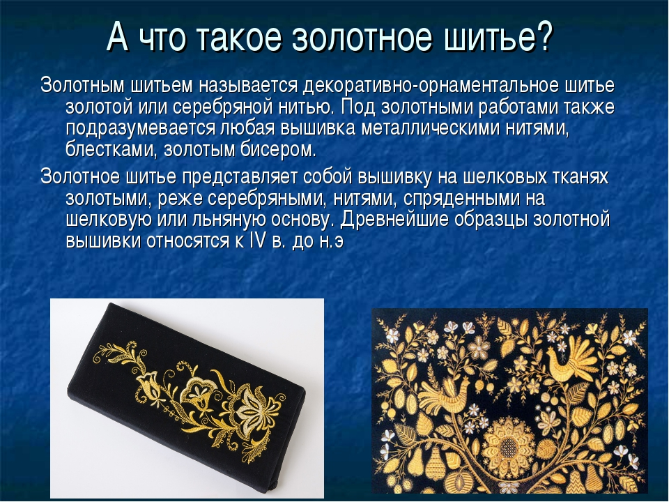 А что такое золотное шитье? Золотным шитьем называется декоративно-орнаментал...
