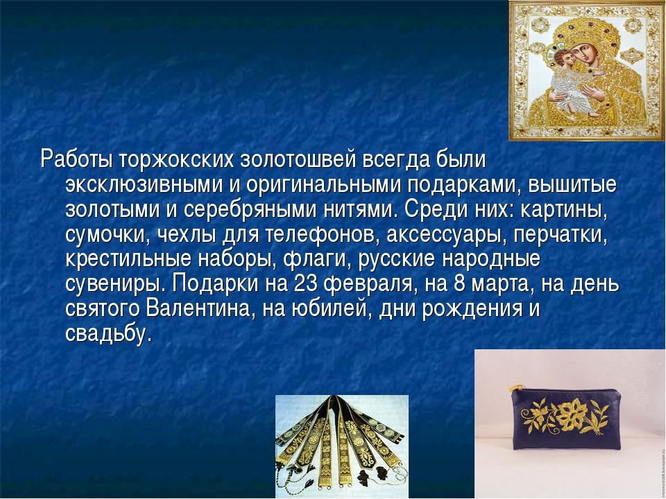 Работы торжокских золотошвей всегда были эксклюзивными и оригинальными подарк...