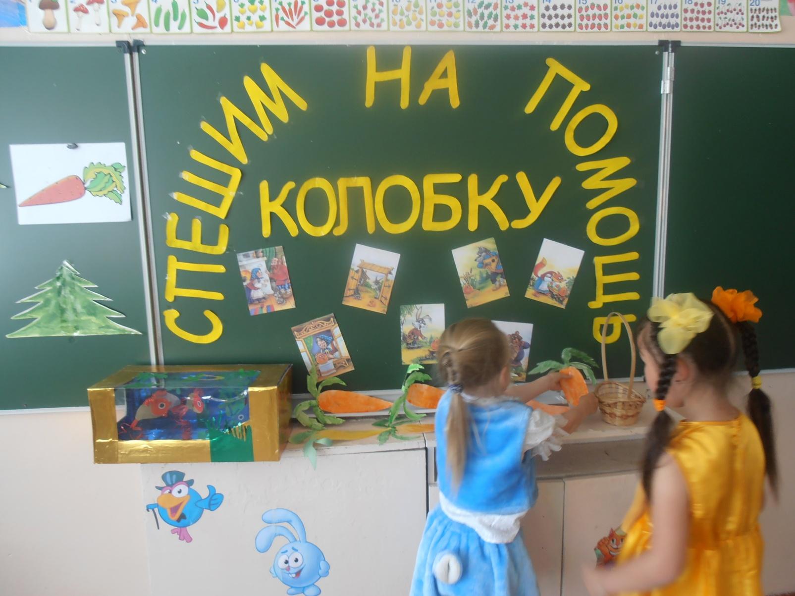 C:\Users\Анна Владимировна\Desktop\детский сад 2015\колобок\P5150030.JPG