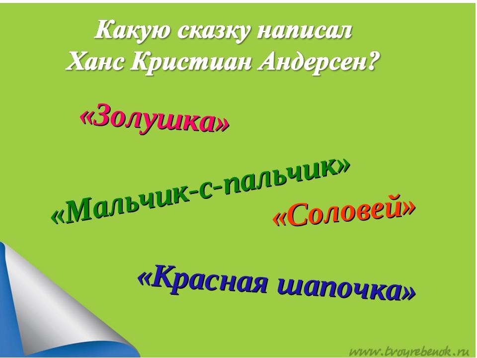 «Золушка» «Мальчик-с-пальчик» «Соловей» «Красная шапочка»