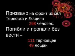 Призвано на фронт из сёл Терновка и Лощина 298 человек. Погибли и пропали без