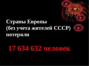 Страны Европы (без учета жителей СССР) потеряли 17 634 632 человек