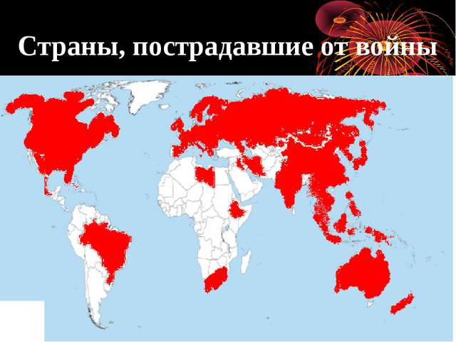 Страны, пострадавшие от войны