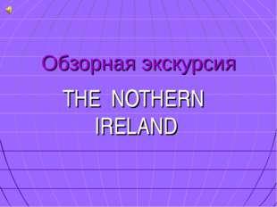 Обзорная экскурсия THE NOTHERN IRELAND