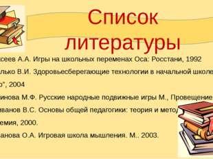 Список литературы Алексеев А.А. Игры на школьных переменах Оса: Росстани, 199