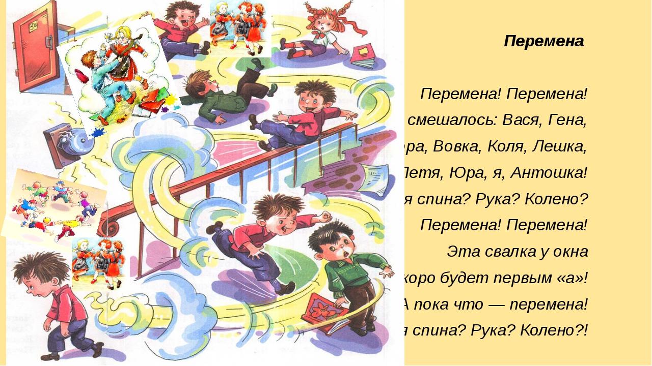 Перемена  Перемена! Перемена! Все смешалось: Вася, Гена, Жора, Вовка, Коля,...