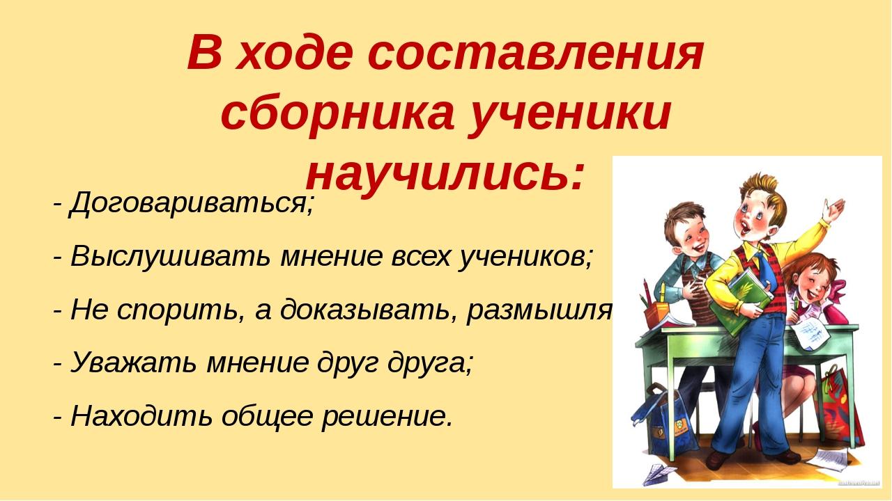 - Договариваться; - Выслушивать мнение всех учеников; - Не спорить, а доказыв...