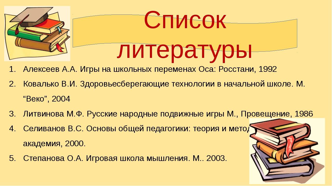 Список литературы Алексеев А.А. Игры на школьных переменах Оса: Росстани, 199...