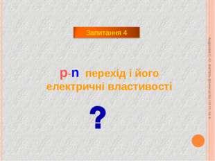 p-n перехід і його електричні властивості Андрєєва С. Ю. вчитель фізики ШЗШ І