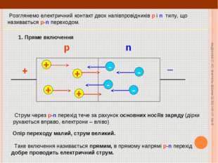 Розглянемо електричний контакт двох напівпровідників p і n типу, що називаєт