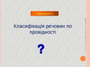 Класифікація речовин по провідності Андрєєва С. Ю. вчитель фізики ШЗШ І-ІІІ с