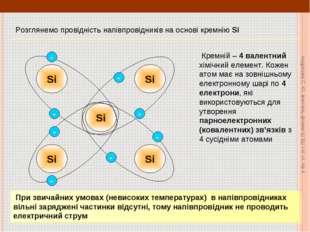 Розглянемо провідність напівпровідників на основі кремнію Si Si Si Si Si Si