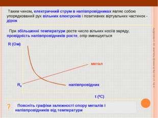 Таким чином, електричний струм в напівпровідниках являє собою упорядкований
