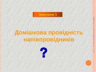 Домішкова провідність напівпровідників Андрєєва С. Ю. вчитель фізики ШЗШ І-ІІ