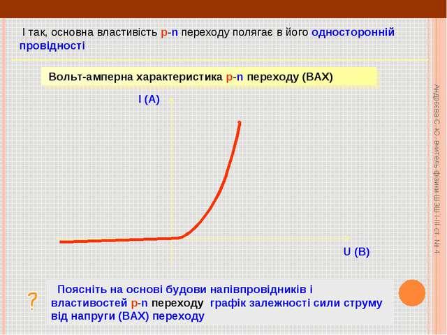 І так, основна властивість p-n переходу полягає в його односторонній провідн...