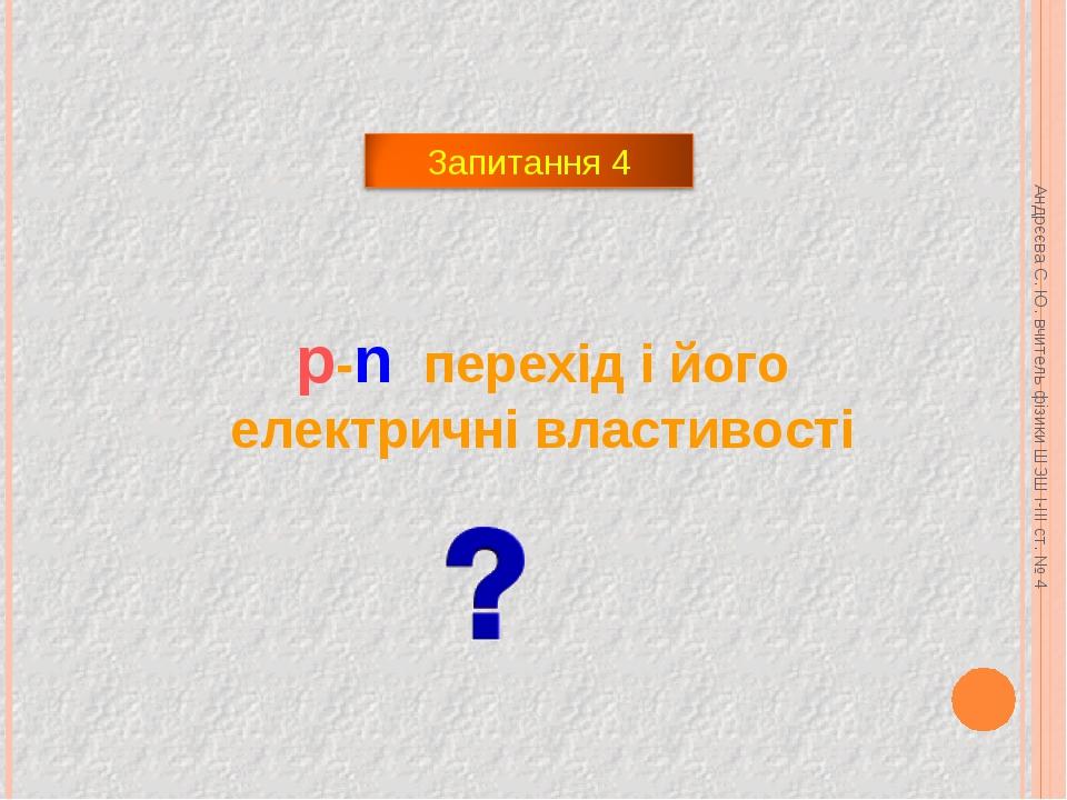 p-n перехід і його електричні властивості Андрєєва С. Ю. вчитель фізики ШЗШ І...
